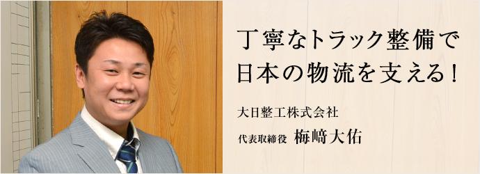 丁寧なトラック整備で 日本の物流を支える! 大日整工株式会社 代表取締役 梅﨑大佑