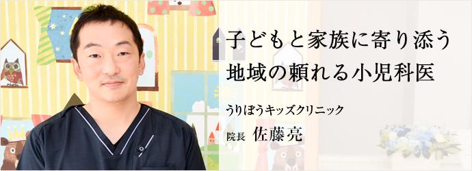 子どもと家族に寄り添う 地域の頼れる小児科医 うりぼうキッズクリニック 院長 佐藤亮
