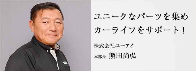 ユニークなパーツを集め カーライフをサポート! 株式会社ユーアイ 本部長 熊田尚弘