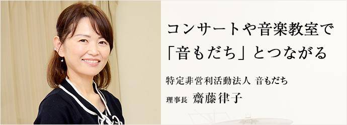 コンサートや音楽教室で 「音もだち」とつながる 特定非営利活動法人 音もだち 理事長 齋藤律子