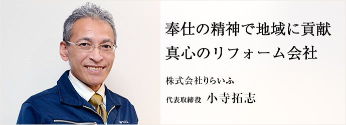 奉仕の精神で地域に貢献 真心のリフォーム会社 株式会社りらいふ 代表取締役 小寺拓志