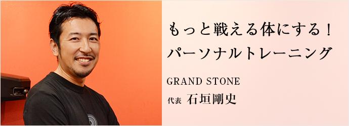 もっと戦える体にする! パーソナルトレーニング GRAND STONE 代表 石垣剛史