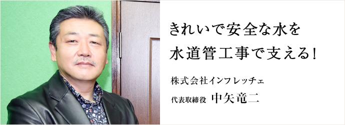 きれいで安全な水を 水道管工事で支える! 株式会社インフレッチェ 代表取締役 中矢竜二