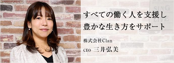 すべての働く人を支援し 豊かな生き方をサポート 株式会社Clan CEO 三井弘美