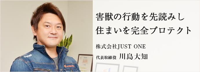害獣の行動を先読みし 住まいを完全プロテクト 株式会社JUST ONE 代表取締役 川島大知