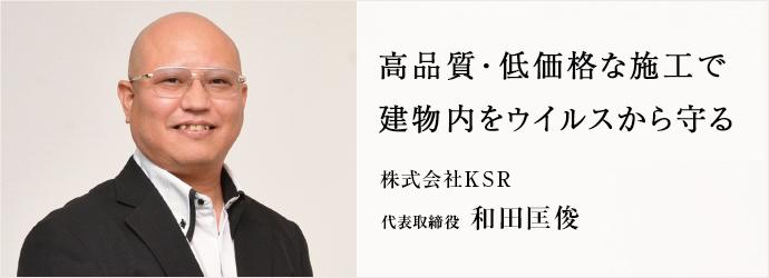 高品質・低価格な施工で 建物内をウイルスから守る 株式会社KSR 代表取締役 和田匡俊