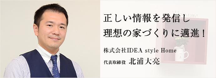 正しい情報を発信し 理想の家づくりに邁進! 株式会社IDEA style Home 代表取締役 北浦大亮