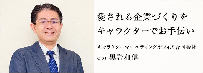 愛される企業づくりを キャラクターでお手伝い キャラクターマーケティングオフィス合同会社 CEO 黒岩和信