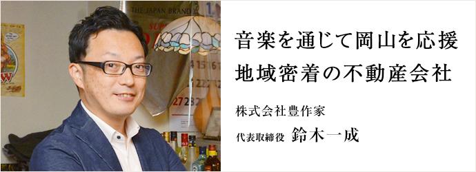 音楽を通じて岡山を応援 地域密着の不動産会社 株式会社豊作家 代表取締役 鈴木一成