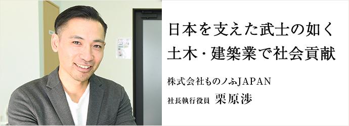 日本を支えた武士の如く 土木・建築業で社会貢献 株式会社ものノふJAPAN 社長執行役員 栗原渉