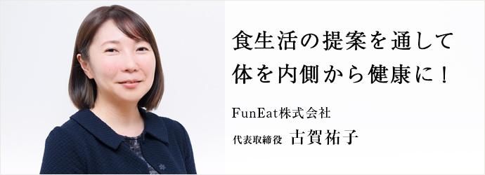 食生活の提案を通して 体を内側から健康に! FunEat株式会社 代表取締役 古賀祐子