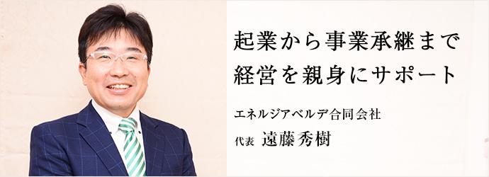 起業から事業承継まで 経営を親身にサポート エネルジアベルデ合同会社 代表 遠藤秀樹