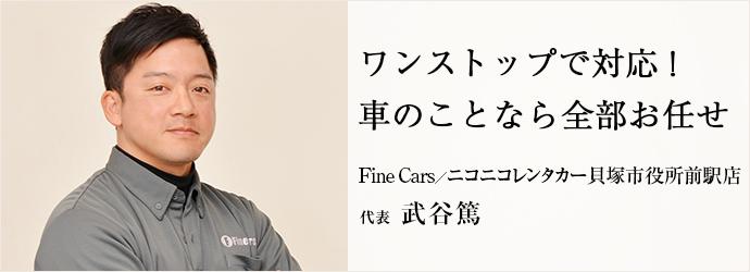 ワンストップで対応! 車のことなら全部お任せ Fine Cars/ニコニコレンタカー貝塚市役所前駅店 代表 武谷篤