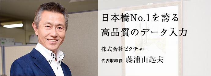 日本橋No.1を誇る 高品質のデータ入力 株式会社ピクチャー 代表取締役 藤浦由起夫
