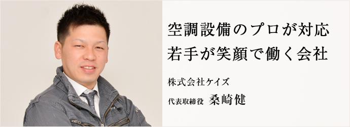 空調設備のプロが対応 若手が笑顔で働く会社 株式会社ケイズ 代表取締役 桑崎健