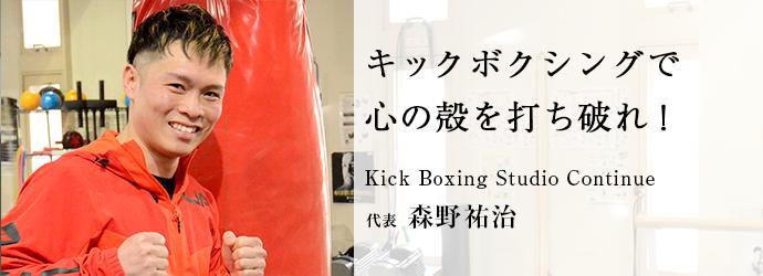 キックボクシングで 心の殻を打ち破れ! Kick Boxing Studio Continue 代表 森野祐治