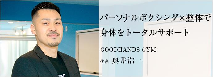 パーソナルボクシング×整体で 身体をトータルサポート GOODHANDS GYM 代表 奥井浩一