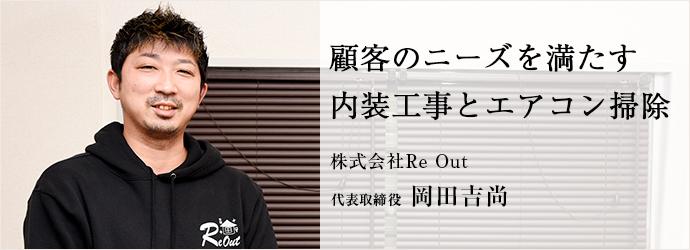 顧客のニーズを満たす 内装工事とエアコン掃除 株式会社Re Out 代表取締役 岡田吉尚