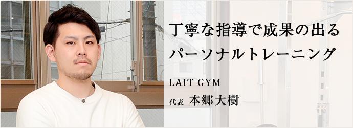 丁寧な指導で成果の出る パーソナルトレーニング LAIT GYM 代表 本郷大樹