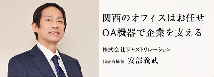 関西のオフィスはお任せ OA機器で企業を支える 株式会社ジャストリレーション 代表取締役 安部義武