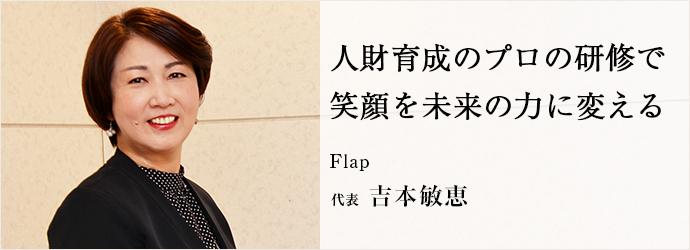 人財育成のプロの研修で 笑顔を未来の力に変える Flap 代表 吉本敏恵