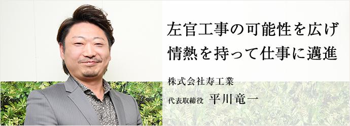左官工事の可能性を広げ 情熱を持って仕事に邁進 株式会社寿工業 代表取締役 平川竜一