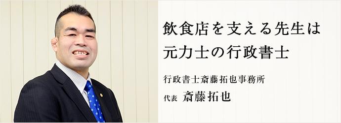飲食店を支える先生は 元力士の行政書士 行政書士斎藤拓也事務所 代表 斎藤拓也