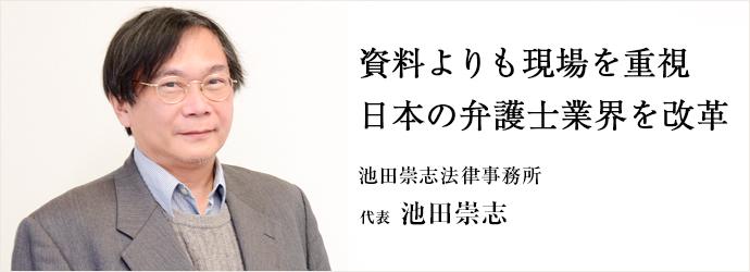 資料よりも現場を重視 日本の弁護士業界を改革 池田崇志法律事務所 代表 池田崇志