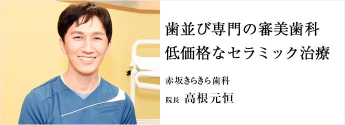 歯並び専門の審美歯科 低価格なセラミック治療 赤坂きらきら歯科 院長 高根元恒
