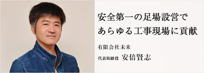 安全第一の足場設営で あらゆる工事現場に貢献 有限会社未来 代表取締役 安倍賢志