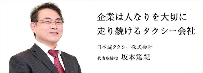 企業は人なりを大切に 走り続けるタクシー会社 日本城タクシー株式会社 代表取締役 坂本篤紀