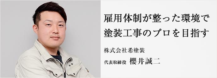 雇用体制が整った環境で 塗装工事のプロを目指す 株式会社希塗装 代表取締役 櫻井誠二