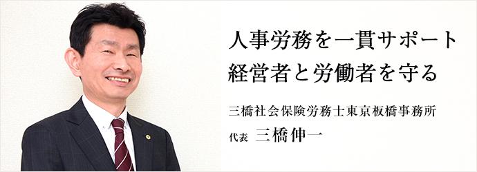 人事労務を一貫サポート 経営者と労働者を守る 三橋社会保険労務士東京板橋事務所 代表 三橋伸一