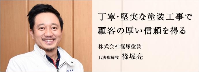 丁寧・堅実な塗装工事で 顧客の厚い信頼を得る 株式会社篠塚塗装 代表取締役 篠塚亮