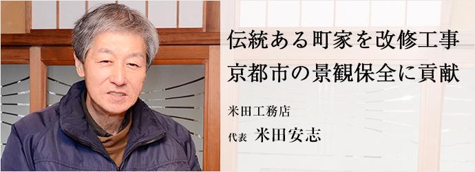 伝統ある町家を改修工事 京都市の景観保全に貢献 米田工務店 代表 米田安志