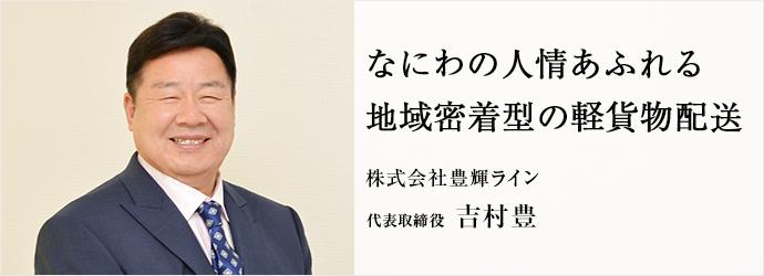 なにわの人情あふれる 地域密着型の軽貨物配送 株式会社豊輝ライン 代表取締役 吉村豊