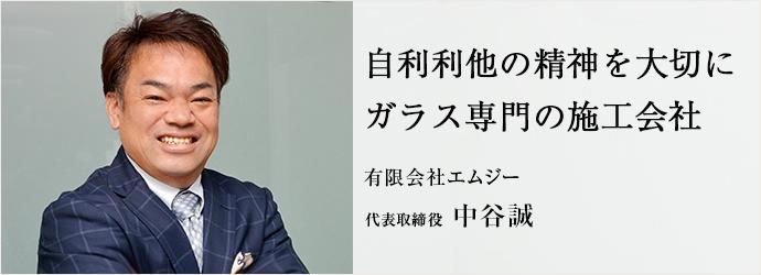 自利利他の精神を大切に ガラス専門の施工会社 有限会社エムジー 代表取締役 中谷誠