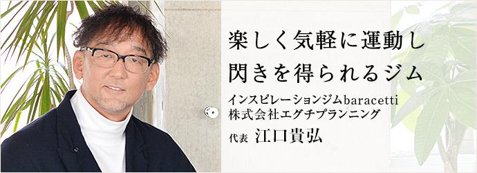 楽しく気軽に運動し 閃きを得られるジム インスピレーションジムbaracetti/株式会社エグチプランニング 代表 江口貴弘