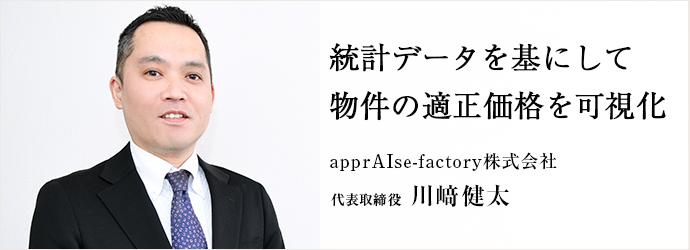 統計データを基にして 物件の適正価格を可視化 apprAIse-factory株式会社 代表取締役 川﨑健太