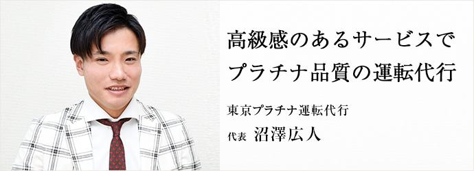 高級感のあるサービスで プラチナ品質の運転代行 東京プラチナ運転代行 代表 沼澤広人