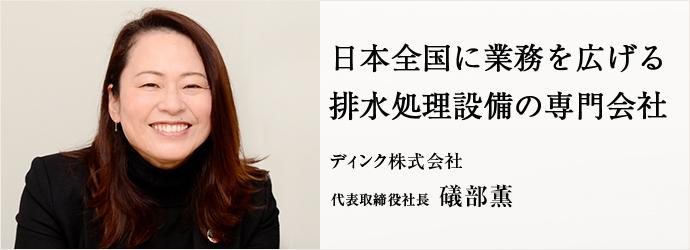 日本全国に業務を広げる 排水処理設備の専門会社 ディンク株式会社 代表取締役社長 礒部薫