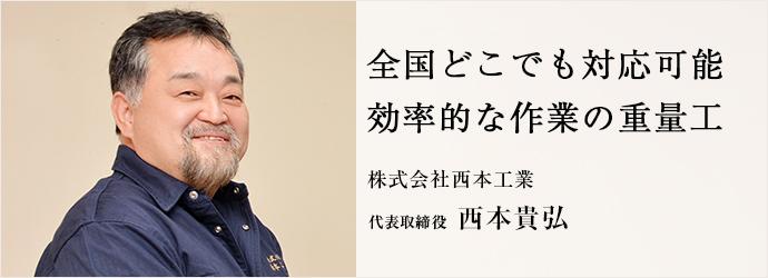 全国どこでも対応可能 効率的な作業の重量工 株式会社西本工業 代表取締役 西本貴弘