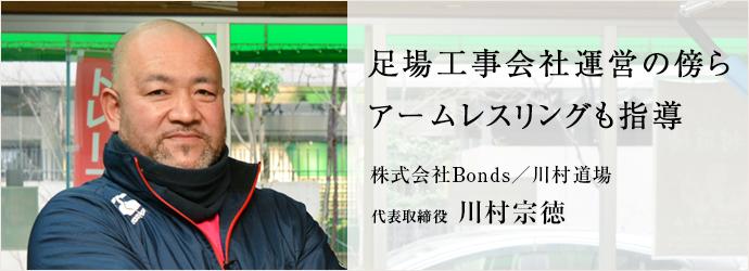 足場工事会社運営の傍ら アームレスリングも指導 株式会社Bonds/川村道場 代表取締役 川村宗徳