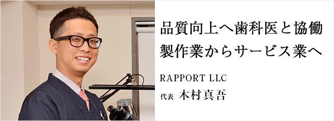 品質向上へ歯科医と協働 製作業からサービス業へ RAPPORT LLC 代表 木村真吾