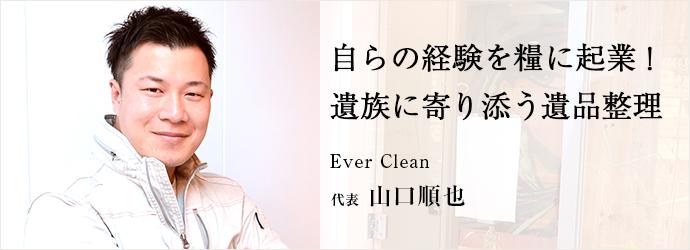 自らの経験を糧に起業! 遺族に寄り添う遺品整理 Ever Clean 代表 山口順也