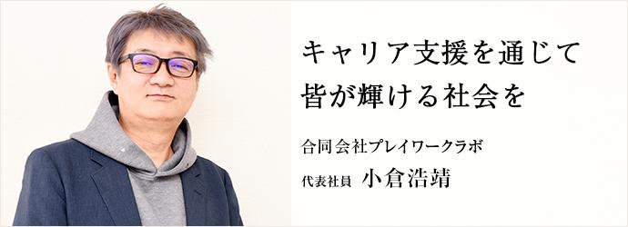 キャリア支援を通じて 皆が輝ける社会を 合同会社プレイワークラボ 代表社員 小倉浩靖