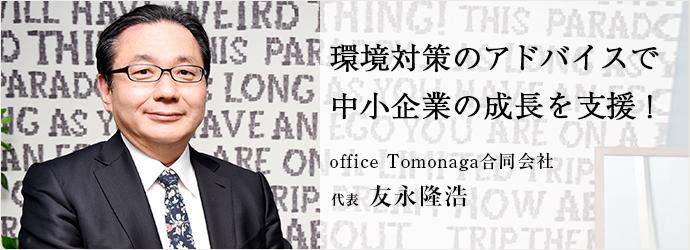環境対策のアドバイスで 中小企業の成長を支援! office Tomonaga合同会社 代表 友永隆浩