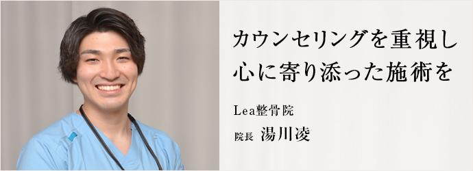 カウンセリングを重視し 心に寄り添った施術を Lea整骨院 院長 湯川凌