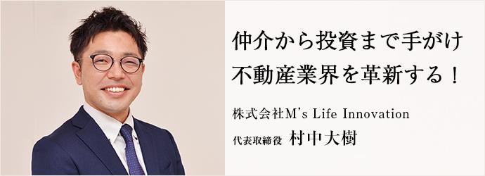 仲介から投資まで手がけ 不動産業界を革新する! 株式会社M's Life Innovation 代表取締役 村中大樹