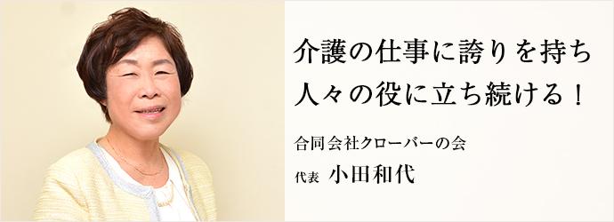 介護の仕事に誇りを持ち  人々の役に立ち続ける! 合同会社クローバーの会 代表 小田和代